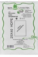 Пакет фасовочный Знак Качества Био ПНД 25x40 см 15 мкм (250 штук в упаковке)